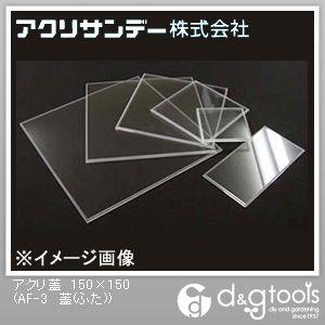 アクリ蓋(アクリふた) 透明 150×150 150×150 4.0ミリ (AF-3 蓋ふた)