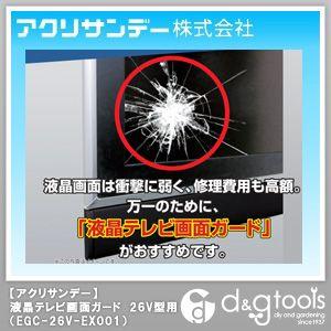 アクリサンデー 薄型テレビ画面ガード  26V型(26インチ)用 EGG-26V-EX001