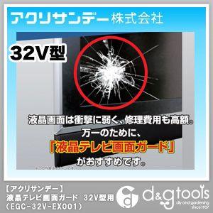 アクリサンデー 薄型テレビ画面ガード  32V型(32インチ)用 EGG-32V-EX001