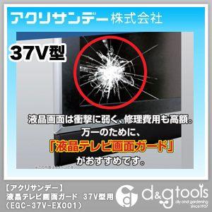 アクリサンデー 薄型テレビ画面ガード  37V型(37インチ)用 EGG-37V-EX001