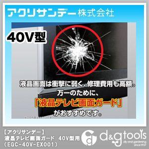薄型テレビ画面ガード  40V型(40インチ)用 EGG-40V-EX001