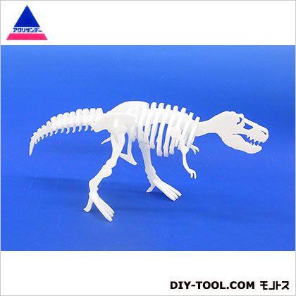 化石恐竜組み立てキット ティラノサウルス ホワイト 297x420ミリ×(板厚)5mm
