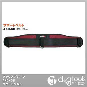 サポートベルト   AXD-SB