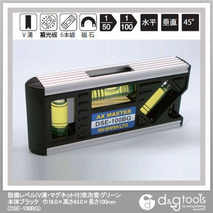 アックスブレーン 設備レベル(V溝・マグネット付)気泡管:グリーン 本体ブラック 巾16.0×高さ43.0×長さ100mm DSE-100BG