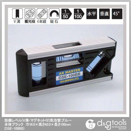 アックスブレーン 設備レベル(V溝・マグネット付)気泡管:ブルー 本体ブラック 巾16.0×高さ43.0×長さ100mm DSE-100BB