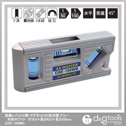 アックスブレーン 設備レベル(V溝・マグネット付)気泡管:ブルー 本体ホワイト 巾16.0×高さ43.0×長さ100mm DSE-100WB