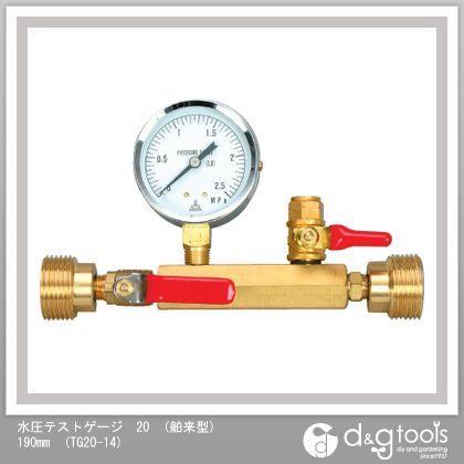 水圧テストゲージ 20 (舶来型)  190mm TG20-14