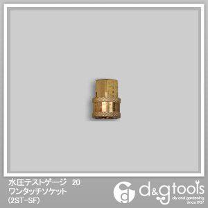 水圧テストゲージ 20 ワンタッチソケット   2ST-SF