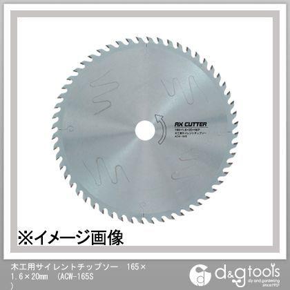 アックスブレーン 木工用サイレントチップソー  165×1.6×20mm ACW-165S