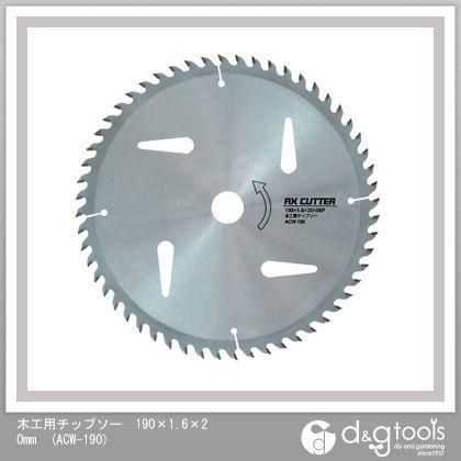 アックスブレーン 木工用チップソー  190×1.6×20mm ACW-190