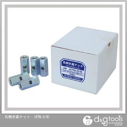 孔明き高ナット   ATN-3/8 50 本