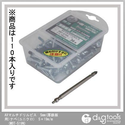 AXマルチドリルビス 5mm(厚鉄板用)ナベ(ユニクロ)  5×19mm MBT-519N 110 本