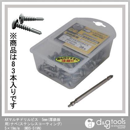 AXマルチドリルビス5mm(厚鉄板用)ナベ(ステンレスコーティング)  5×19mm MBS-519N 83 本