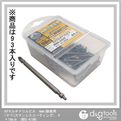 AXマルチドリルビス4mm(鉄板用)ナベ(ステンレスコーティング)  4×16mm MBS-416N 93 本