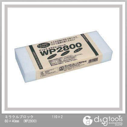 アックスブレーン ミラクルブロック     110×280×40mm WP2800