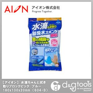 アイオン 水滴ちゃんと拭き取りブロックビック (5893300) ブルー 180x130x20mm 604-B