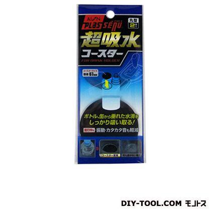 プラスセーヌ 超吸水コースター 丸型 ブラック (801-BL) 2枚