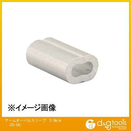 アームオーバルスリーブ  5.0mm OS-5A 20 個