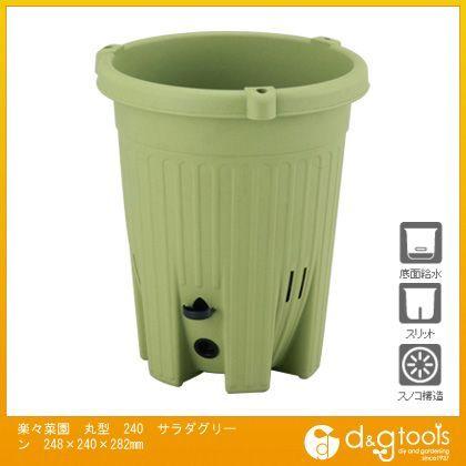 楽々菜園 丸型プランター(植木鉢)5L サラダグリーン 外径248×240×282mm (240)