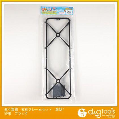 アップルウェアー 楽々菜園 支柱フレームセット 深型750用 ブラック