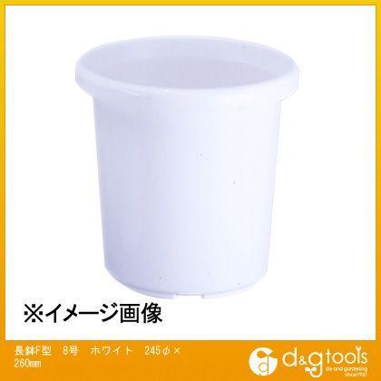 アップルウェアー 長鉢F型 8号 ホワイト 245φ×260mm