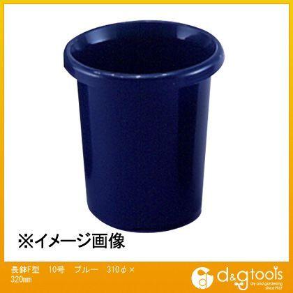 アップルウェアー 長鉢F型 10号 ブルー 310φ×320mm