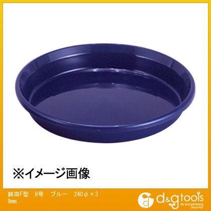 鉢皿F型(受け皿)8号 ブルー 240φ×39mm