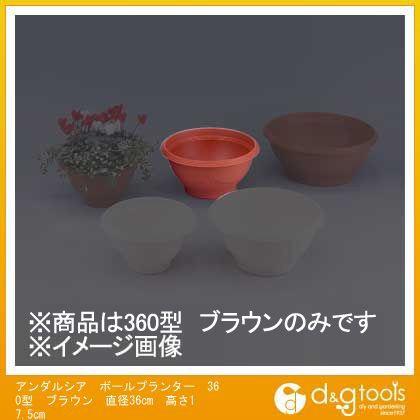 アップルウェアー アンダルシア ボールプランター(植木鉢) 360型 土容量6.0L ブラウン 360Φx175mm