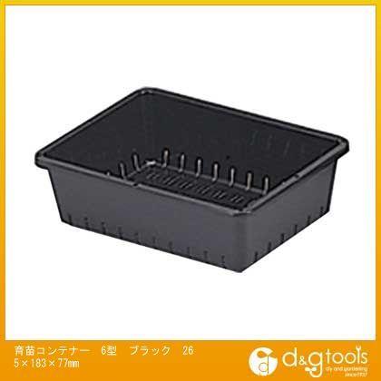 育苗コンテナー 6型 土容量2.2L ブラック 265×183×77mm
