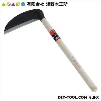 浅野木工所 草刈鎌(鋼付)  195mm 02105