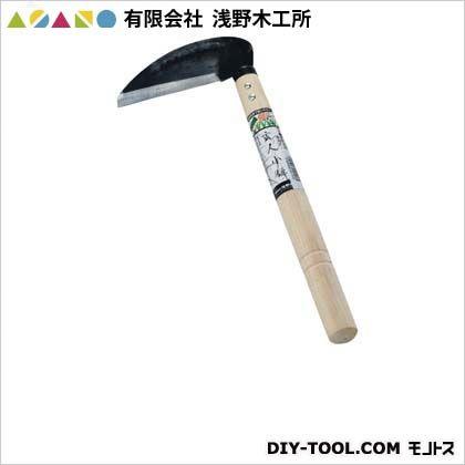 玄人小鎌(手打鋼付)  120mm 02192