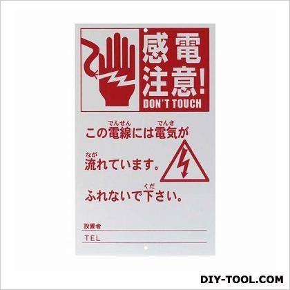 危険表示板 エリアシステム電気柵用品  250×150mm AP-HY109