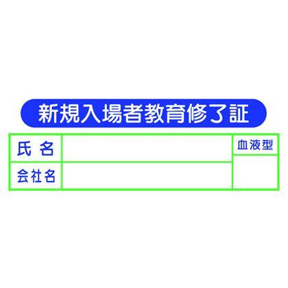 ヘルメット用ステッカー 新規入場者用 新規入場者教育修了証 (869)