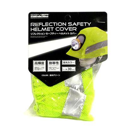 リフレクションセーフティーヘルメットカバー  蛍光グリーン   FT-GS-30