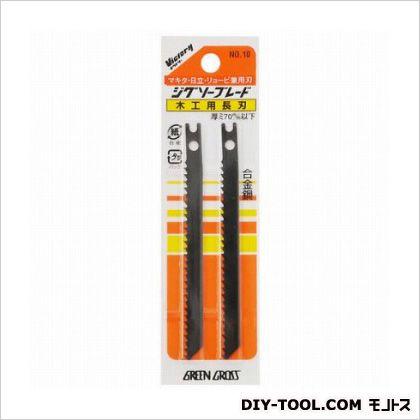 ジグソー 替刃 木工用長刃   NO.10 2 本