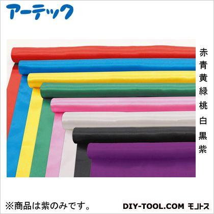 アーテック サテン布地10m巻(150cm幅) 紫  巾1.5m×1m 1128