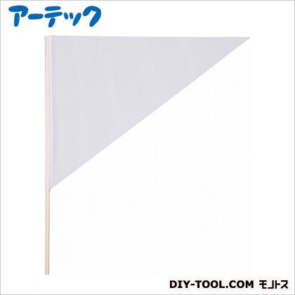 三角旗 白 (1177)