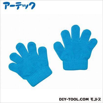 アーテック ミニのびのび手袋 青   2111