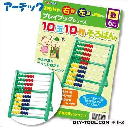 10玉10列そろばん プレイブック   7400
