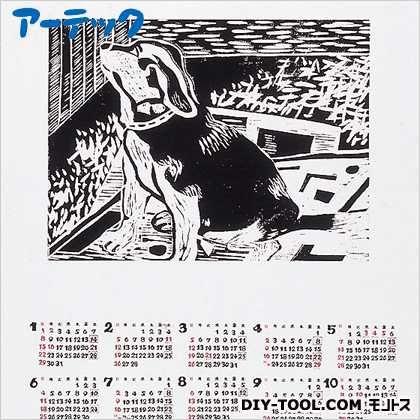 アーテック キャンバスカレンダー 2015年   20852