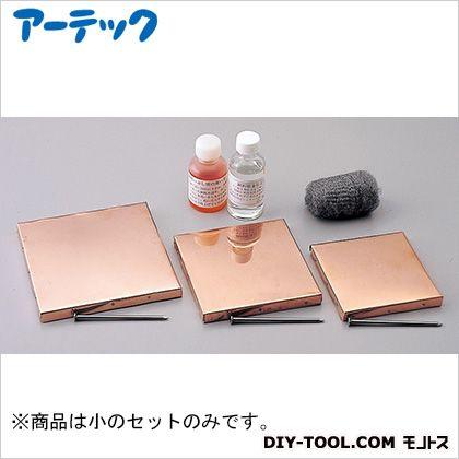 共同制作用 銅板レリーフ 小 (35100)