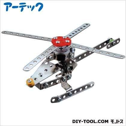 メタルソーラーキット(飛行機/ヘリコプター)   56807