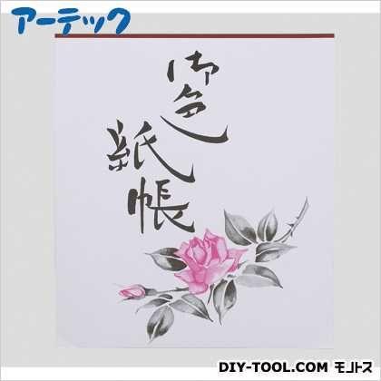 アーテック 練習帖(色紙サイズ)   139017