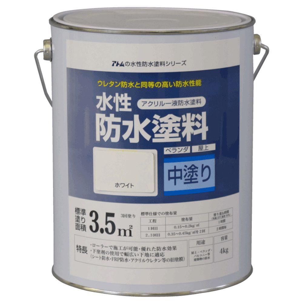 水性防水塗料専用中塗り ホワイト 4kg 00001-23011