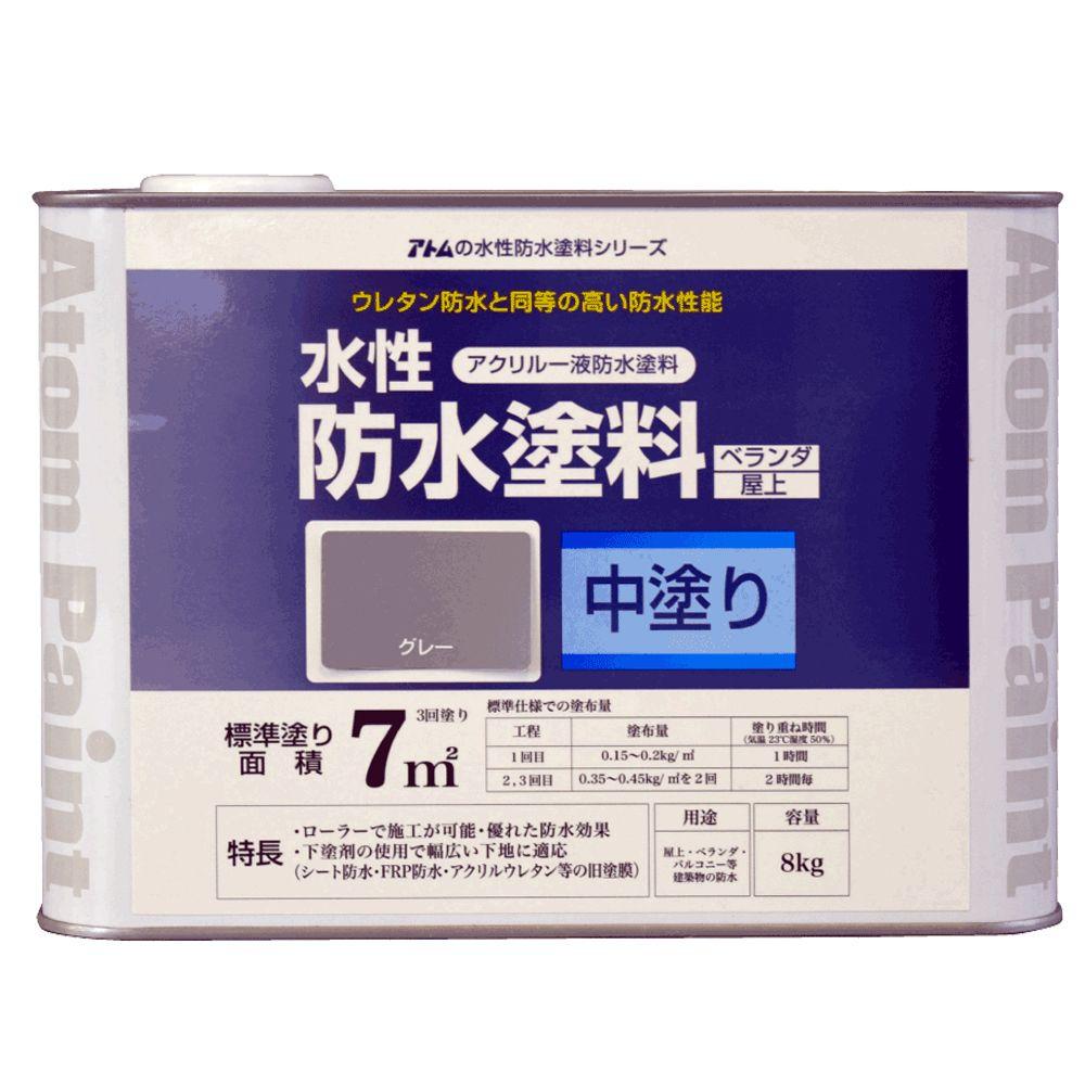 水性防水塗料専用中塗り グレー 8kg 00001-23020