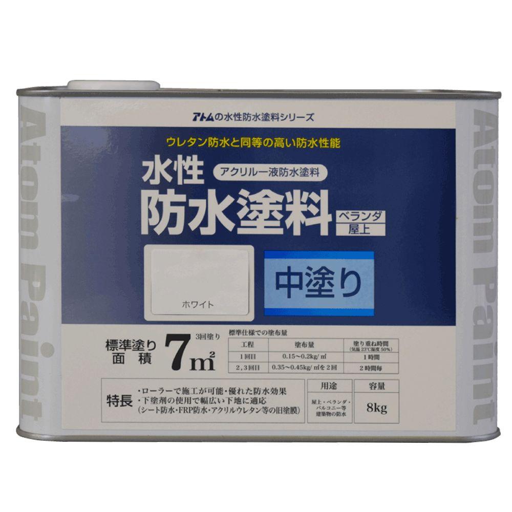 水性防水塗料専用中塗り ホワイト 8kg 00001-23021