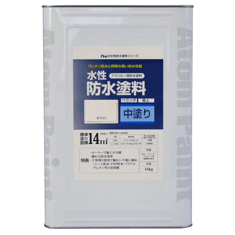 水性防水塗料専用中塗り ホワイト 16kg 00001-23031