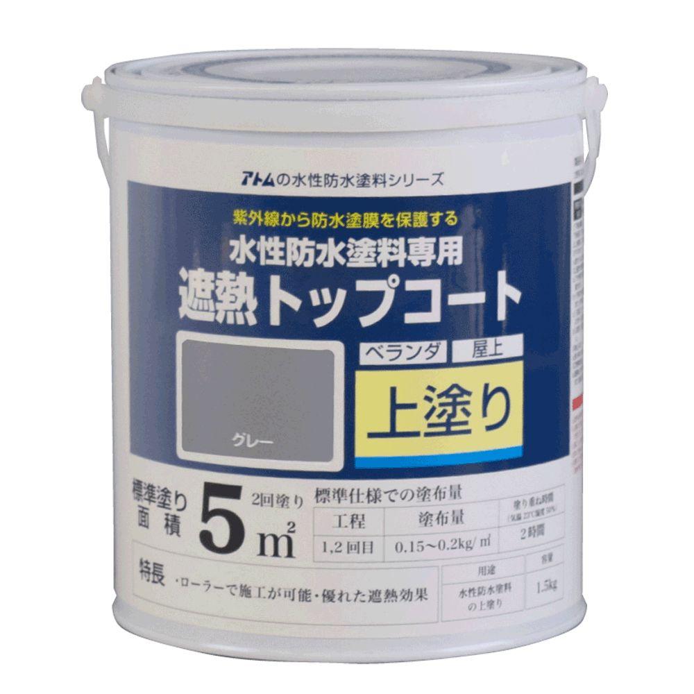 水性防水塗料専用遮熱トップコート(上塗り) 遮熱グレー 1.5kg 00001-23040