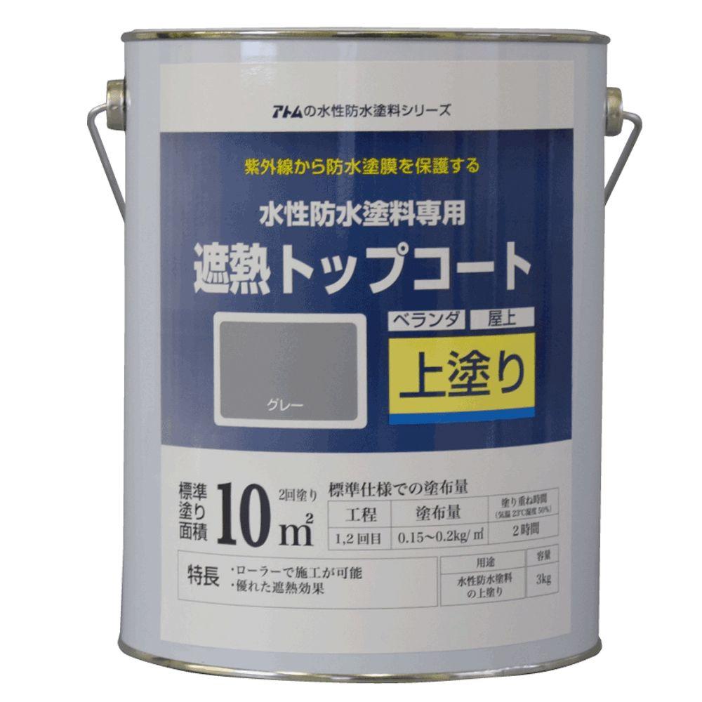 水性防水塗料専用遮熱トップコート(上塗り) 遮熱グレー 3kg 00001-23050