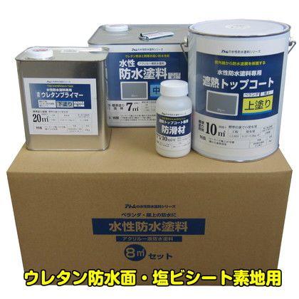 水性防水塗料8m2セット 中塗りグレー/上塗り遮熱グレー  00001-23072